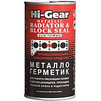 Металогерметик для системы охлаждения Hi-Gear HG9037 325 мл