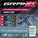 Ленточная шлифмашина Grand ЛШМ-1250, фото 3