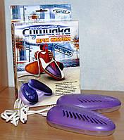 Сушилка для обуви Ультрафиолетовая Антибактериальная