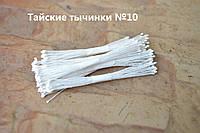 Тайские тычинки