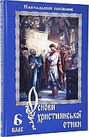 Основи християнської етики. 6 клас.