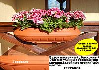 """Вазон настенный, балконный 750 мм """"Терракот"""" уличные горшки (Термочаша двойные стенки) для цветов"""