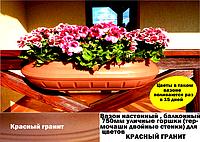 """Вазон настенный, балконный 750 мм """"Красный гранит"""" уличные горшки (Термочаша двойные стенки) для цветов"""