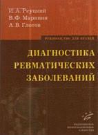 Реуцкий И.А., Маринин В.Ф., Глотов А.В. Диагностика ревматических заболеваний: Руководство для врачей