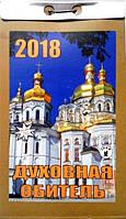 Настенный отрывной календарь Духовная обитель
