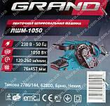 Ленточная шлифмашина Grand ЛШМ-1050, фото 3