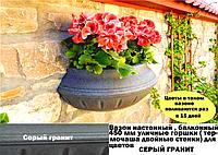 """Вазон настенный, балконный 450 мм """"Серый гранит"""" уличные горшки (Термочаша двойные стенки) для цветов, фото 1"""