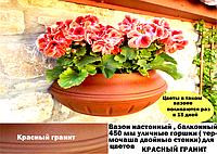 """Вазон настенный, балконный 450 мм Красный гранит"""" уличные горшки (Термочаша двойные стенки) для цветов"""