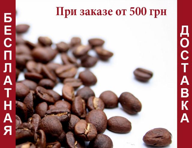 Кофе свежеобжаренный в зёрнах (моно сорта)