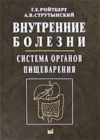 Ройтберг Г.Е., Струтынский А.В. Внутренние болезни. Система органов пищеварения