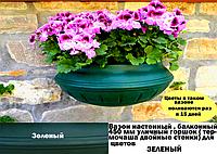 """Вазон настенный, балконный 450 мм """"Зеленый"""" уличные горшки (Термочаша двойные стенки) для цветов"""