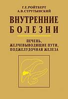 Ройтберг Г.Е., Струтынский А.В. Внутренние болезни. Печень, желчевыводящие пути, поджелудочная железа