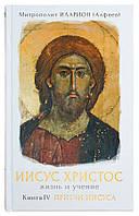 Иисус Христос. Жизнь и учение. Книга 4. Притчи Иисуса. Митрополит Иларион (Алфеев)