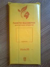 Фасувальні пакети 18*35 см/8 мкм 1000 шт. в пачці, фасувальний пакет без ручок, блокова фасовка тысячка