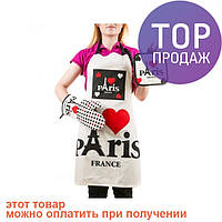 Набор для Кухни Paris / товары для кухни