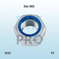 Гайка высокопрочная низкая самоконтрящаяся Din 985 M33 класс прочности 10