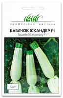 Семена Кабачка, Искандер F1, 5 семян Seminis (Голландия)