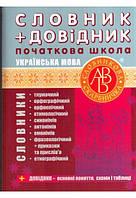 Словник + довідник. Початкова школа. Українська мова