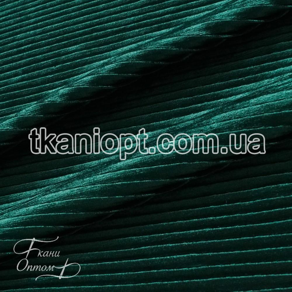 Ткань Плиссированный бархат мелкий (бутылочный)