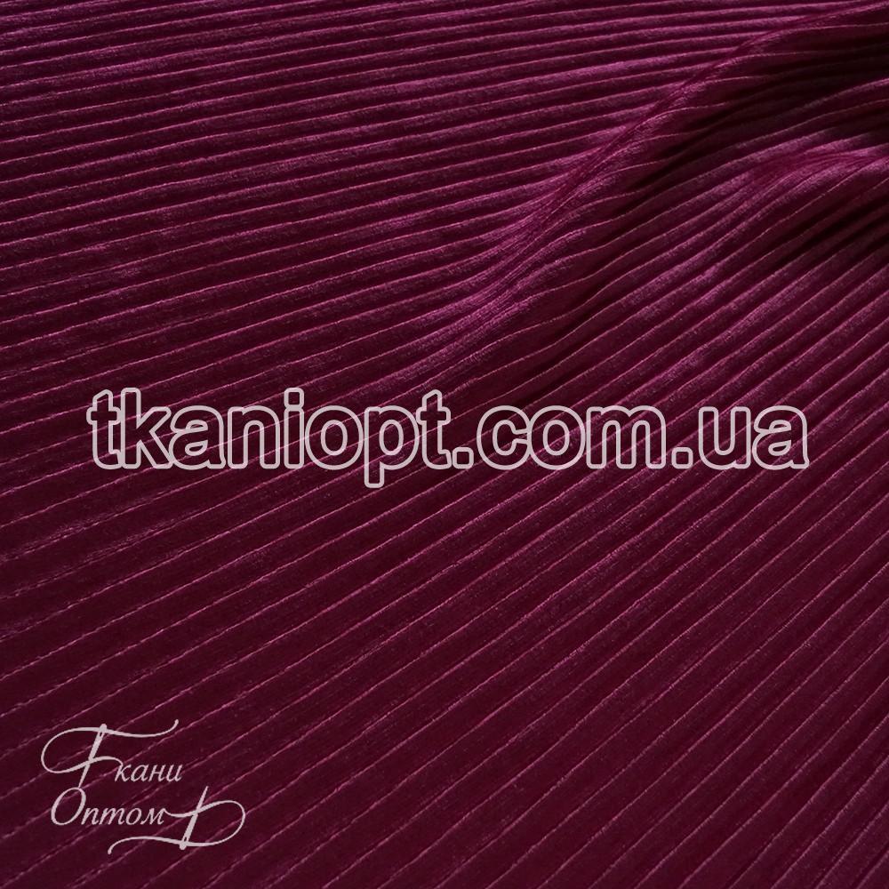 Ткань Плиссированный бархат мелкий (малиновый)