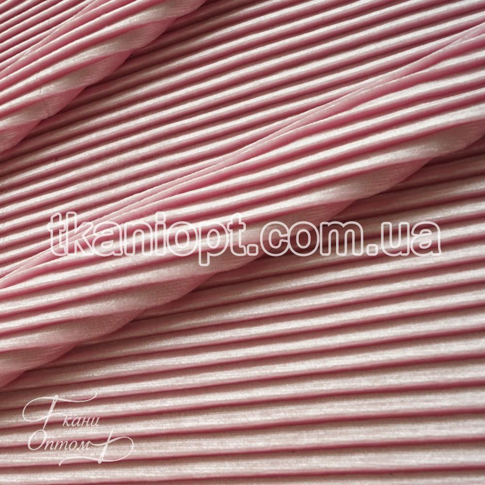 Ткань Плиссированный бархат мелкий (светло-розовый)