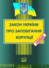 """Закон України """"Про запобігання корупції"""" 2017"""