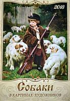 """Перекидной настенный календарь """"Собаки в картинах художников"""" (А3) на 2018 год"""