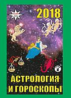 Отрывной календарь на 2018 год. Астрология и гороскопы
