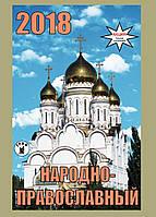 Отрывной календарь на 2018 год. Народно-православный календарь
