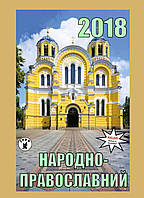 Відривний календар на 2018 рік. Народно-православний календар