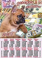 Календарь листовой на 2018 год. Собака. Люблю деньги А-13. Цена за 1 шт. - 1.85 грн. при заказе от 3