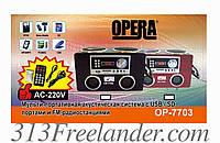 Мульти-портативная акустическая система Opera OP-7703. Только ОПТОМ! В наличии!Лучшая цена!