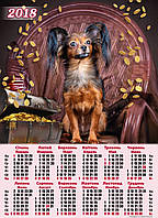 Календарь листовой на 2018 год. Собачка в листьях А-08. Цена за 1 шт. - 1.85 грн. при заказ