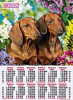 Календарь листовой на 2018 год. Собака в сирени А-14. Цена за 1 шт. - 1.85 грн. при заказ