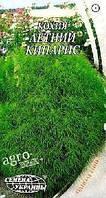 """Сила скидок! Кохия """"Летний кипарис"""" ТМ """"Семена Украины"""" 0.5г"""