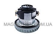 Двигатель (мотор) для пылесоса Vitek GS8222-04 1400W mhn06142