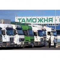 Таможенное оформление импорта Днепропетровск