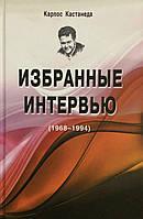 Избранные интервью (1968-1994). Кастанеда К.