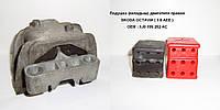Подушка двигателя правая SKODA OCTAVIA 1.6 AEE OEM:1J0199262AC