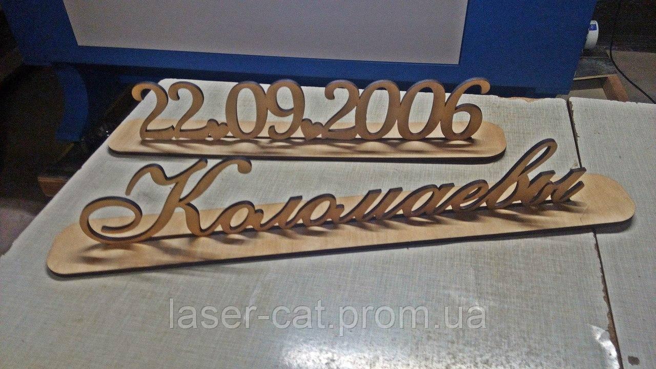 Фамилия и дата на подставочке. Размер 45 на 12 см, толщина 6 мм - Laser cat в Запорожье