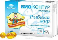 Рыбный жир БиоКонтур (кальций/Д3) 600мг №50капс (БАД)