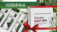 Новинка! Программа Oleopren Beauty Derm!