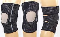 Наколенник-ортез коленного сустава открывающийся с открытой коленной чашечкой 1640: регулируемый размер, фото 1