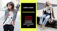 EDGY LOOK: 5 ПРИЕМОВ КАК ДОСТИЧЬ EDGY LOOK ЕСЛИ ДЕНЕГ НА ПОКУПКИ ВЕЩЕЙ ОТ ТОПОВЫХ БРЕНДОВ У ВАС НЕТУ