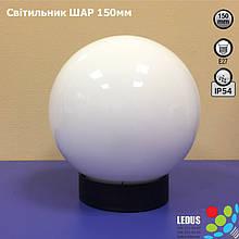 """Светильник """"ШАР"""" диаметр 150мм белый + база E27"""