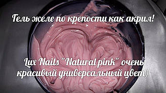 "Гель желе ""LUX NAILS USA""  Natural Pink"