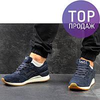 Мужские кроссовки Asics GEl, замшевые, синего цвета / беговые кроссовки мужские Асикс Гель, удобные, стильные