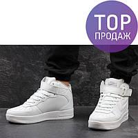 Мужские кроссовки Nike AirForce, высокие, белые / удобные кроссовки мужские Найк АирФорс, модные, пресс кожа