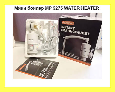 Мини бойлер MP 5275 WATER HEATER , фото 2