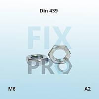 Гайка нержавеющая низкая шестигранная с фаской Din 439 M6 A2 ГОСТ 5916-70